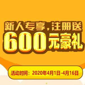 [中环转运]新用户注册送600元豪礼!