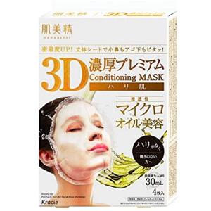 新款 Kracie肌美精 3D超浸透弹力保湿面膜 4枚 两款
