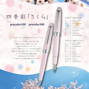 Sailor写乐四季彩系列 Procolor500 钢笔 细尖樱花粉
