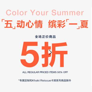 GAP中国官网正价商品5折+精选商品满199减20/399减60促销
