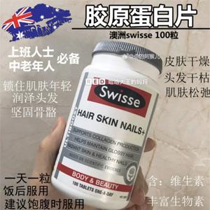 Swisse 活力胶原蛋白片 100片(美容养颜防皱)
