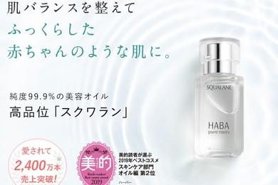日本HABA护肤品海淘攻略(2020年最新)