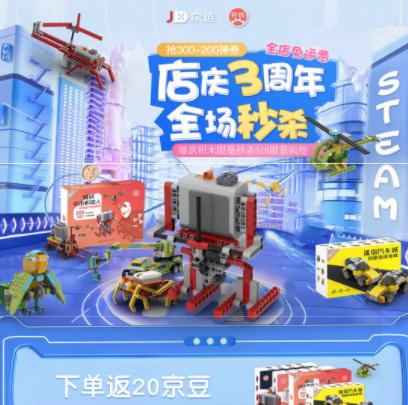 京东 京选致砖玩具3周年店庆 抢300-200元神券!