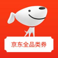 京东全品券大合集 500-20/299-15/200-10/105-5