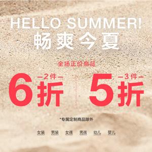 GAP中国官网正价商品两件6折/3件5折+精选商品满199-10/满299-30促销