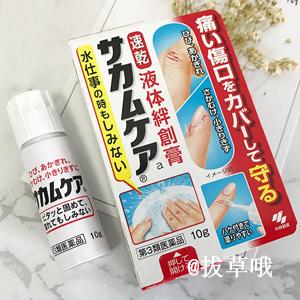 小林制药 液体防水创可贴 10g