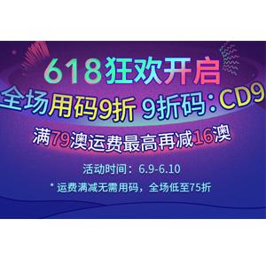 澳洲ChemistDirect中文网618狂欢全场用码9折