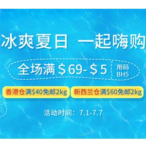 BabyHaven中文网 全场满$69减$5促销