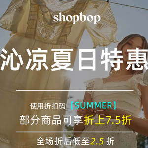 Shopbop官网精选产品低至3折+额外75折促销