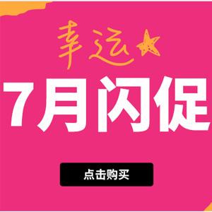 英伦The Hut集团美妆网站7月闪促折扣汇总