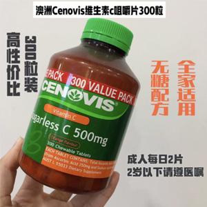 包邮包税!Cenovis 无糖维生素C橙子味咀嚼片500mg 300片 2件装