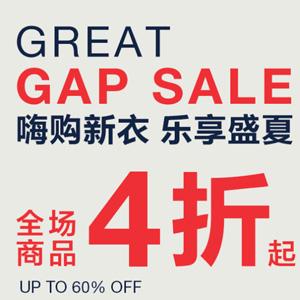 GAP中国官网全场商品4折起+满199减20/满299减70促销
