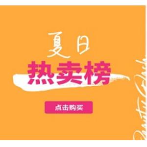 英伦The Hut集团夏日热卖榜单促销合集