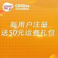 可乐送自营渠道最高直降28%,低至31.5元