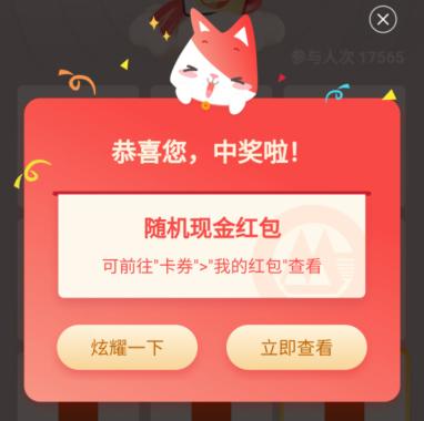 招行App绑卡抽奖 亲测2.18元
