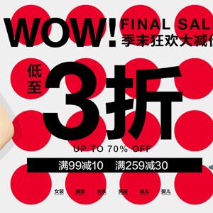 GAP中国官网全场商品3折起+满99减10/满259减30促销
