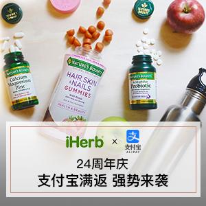 Iherb中文官网24周年庆热销品牌促销  9/28更新