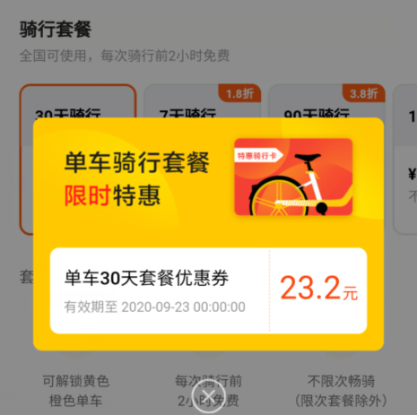 低至1.8元买美团单车骑行月卡