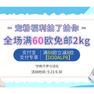荷兰DOD中文官网 全场满60欧免邮2kg