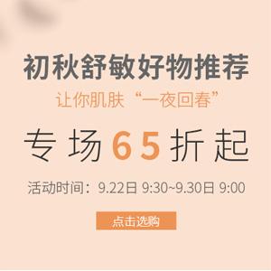 Feelunique中文官网 初秋舒敏好物推荐专场 6.5折起