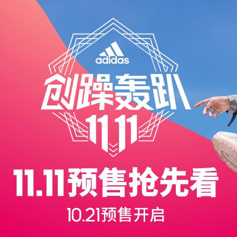 【抢1000-200券】天猫 adidas阿迪 前1小时85折+ 200券