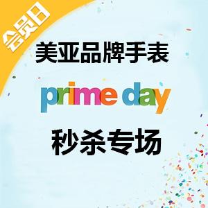 美国亚马逊2020 Prime Day会员日手表降价合集