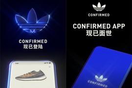 品牌|adidas CONFIRMED App 于今日正式上线