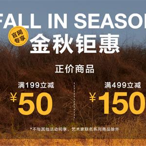 GAP中国官网精选正价商品满199立减50/满499立减150促销