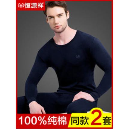 138元包邮!恒源祥 男士纯棉保暖内衣套装 *2套