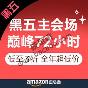 【评论抽奖】亚马逊海外购黑五大促陆续开启