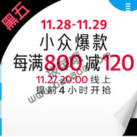 SEPHORA丝芙兰中国精选小众爆款商品每满800立减120元促销