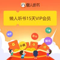 免费领取 懒人听书VIP会员(31天月卡)