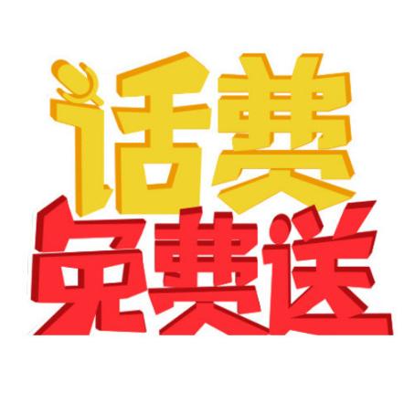 【话费活动】电信5元话费/京东49-3元话费券