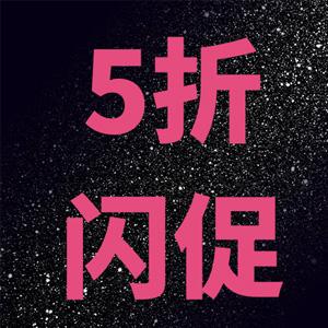 限时秒杀!LF中文站黑五大促精选商品5折促销