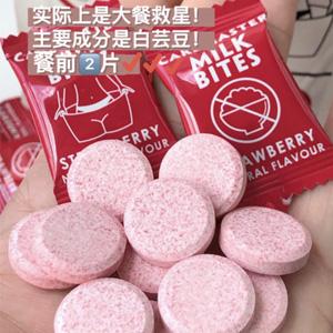 降价!Bio-E 白芸豆美食阻断酵素片 120g(60小包) 草莓味
