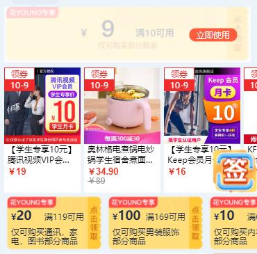 京东学生特权专场 1元购腾讯视频会员/QQ音乐绿钻月卡!