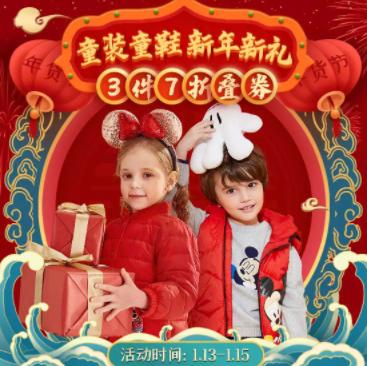 京东童装年货节大促 部分叠券可180买300元!