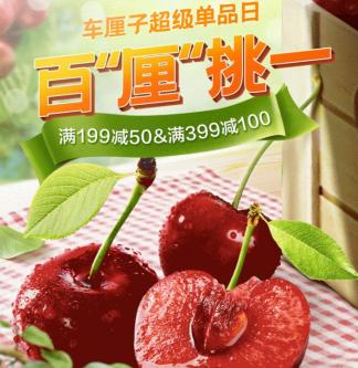 【巨无霸也有货】京东车厘子超级单品日 低至23.9元/斤!