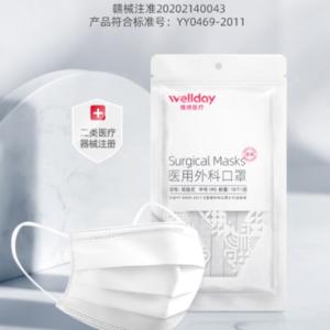【新低】15.83元包邮!维德医疗 灭菌级一次性医用外科口罩 50只