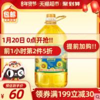 【0点】149.7元包邮!金龙鱼 阳光葵花籽油 5.4L*3件