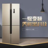 【0点】1999元包邮!美菱 BCD-452十字对开门冰箱