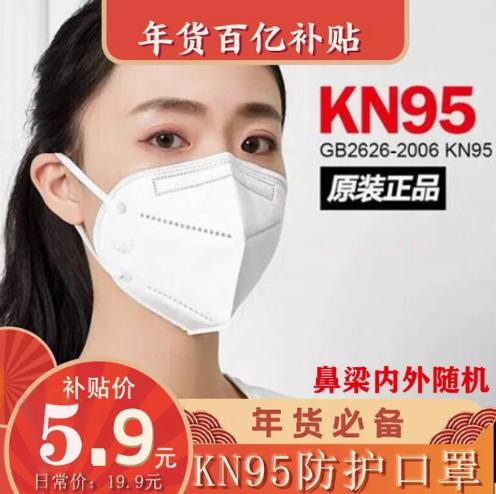【神价,手慢无】4.9元包邮!KN95一次性民用防护口罩 30个