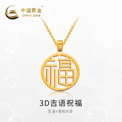 268元包邮!中国黄金 足金3D吉语祝福吊坠 GB0P565