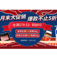 BabyHaven中文网 全场满$79减$3促销