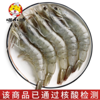 59.9元包邮!喵小二 新鲜冷冻大号白虾 4斤
