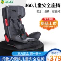 379元包邮!360 T201便携折叠式儿童安全座椅