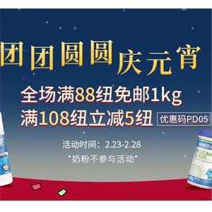 新西兰Pharmacydirect中文网全场满88纽免邮1kg