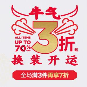 升级!GAP中国官网新年大促低至3折+3件额外7折促销