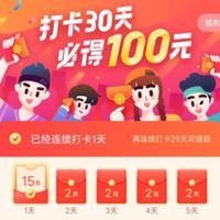 TT语音App连续打卡30天 可提现80元