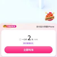 微信花小猪 新用户3公里2元打车+邀请赚钱